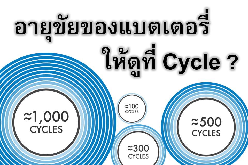 จำนวนรอบการชาร์จ (Cycle) บอกอายุขัยของแบตเตอรี่?
