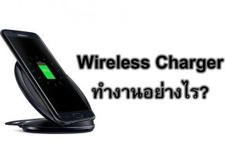 Wireless Charger ทำงานอย่างไร?