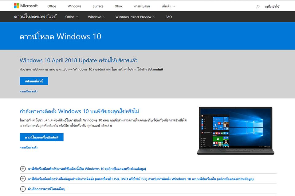ดาวน์โหลด Windows 10 April 2018 Update แบบตรงๆ โดยไม่ใช้ Media Creation Tool