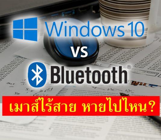 วิธีแก้ปัญหาใช้เมาส์ Bluetooth บนวินโดว์ส 10 ไม่เสถียร