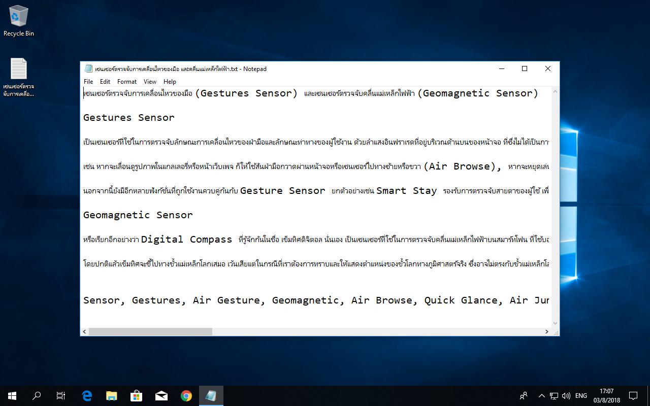 พอติดตั้ง Windows 10 เสร็จ ไหงภาษาไทยใน Notepad กลายเป็นต่างดาวซะงั้น แก้ยังไง?