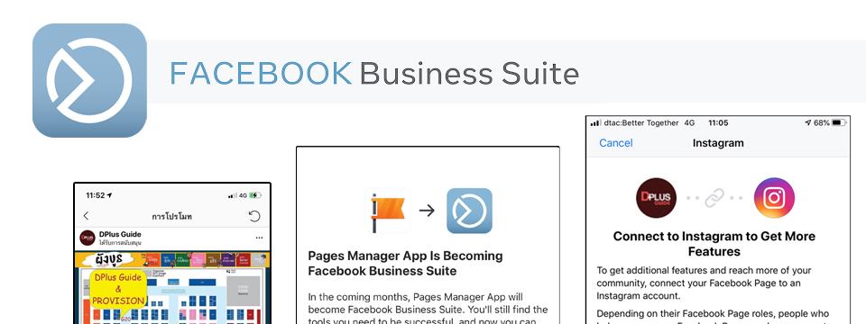 เริ่มต้นกับ Facebook Business Suite ตัวช่วยธุรกิจบน 2 แพลตฟอร์ม